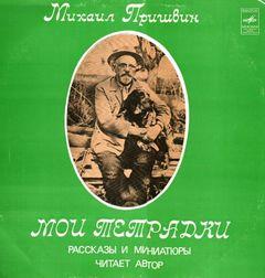Пришвин Михаил - Мои Тетрадки
