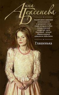 Берсенева Анна - Глашенька