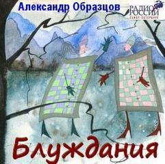 Образцов Александр - Блуждания