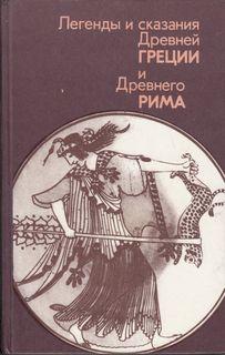 Кун Николай - Легенды и сказания Древней Греции и Древнего Рима