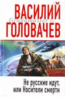 Головачев Василий - Экстазис 02. Не русские идут, или Носители смерти