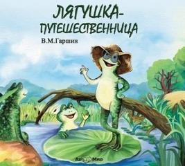 Гаршин Всеволод - Лягушка путешественница
