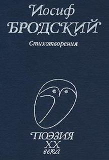 Бродский Иосиф - Стихотворения