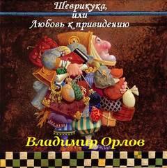 Орлов Владимир - Останкинские истории 03. Шеврикука, или Любовь к привидени ...