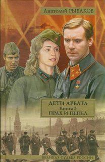 Рыбаков Анатолий - Дети Арбата 03. Прах и пепел