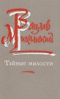 Михальский Вацлав - Тайные милости