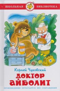 Чуковский Корней - Доктор Айболит