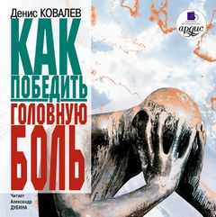Ковалев Денис - Как победить головную боль
