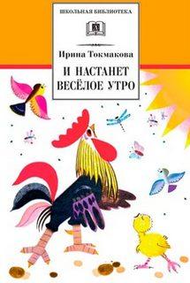 Токмакова Ирина - И настанет веселое утро