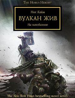 Warhammer 40000. Ересь Хоруса 26. Вулкан жив (Кайм Ник)