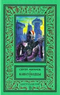 Абрамов Сергей - Канатоходцы