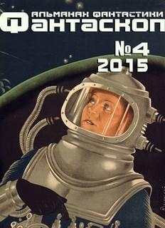Фантаскоп 2015 №004