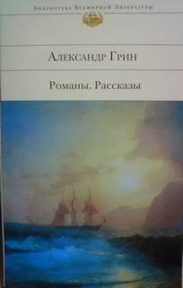 Грин Александр - Рассказы (9 томов из 9)