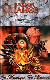 Панов Вадим - La Mystique De Moscou 02. Занимательная механика
