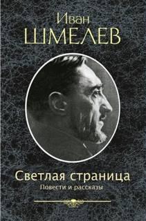 Шмелев Иван - Светлая страница. Повести и рассказы