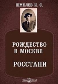 Шмелев Иван - Рождество в Москве. Росстани