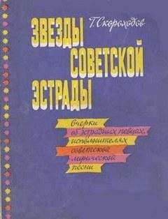 Скороходов Глеб - Звёзды советской эстрады