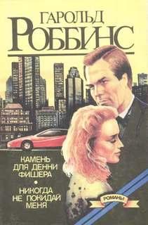 Роббинс Гарольд - Камень для Дэнни Фишера. Никогда не покидай меня