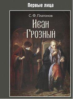 Платонов Сергей - Иван Грозный