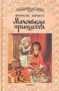 Бернетт Фрэнсис - Маленькая принцесса