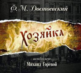 Достоевский Федор - Хозяйка