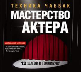 Чаббак Ивана - Мастерство актера