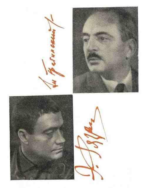 Брагинский Эмиль, Рязанов Эльдар - Убийство в библиотеке