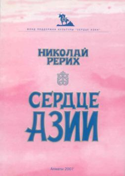 Рерих Николай - Cердце Азии