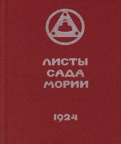 Рерих Николай - Зов (Листы Сада Мории)