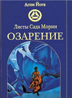 Рерих Николай - Озарение (Листы Сада Мории II)