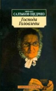 Салтыков-Щедрин Михаил - Господа Головлевы