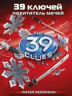 Леранжис Питер - 39 ключей 03. Похититель мечей