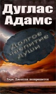 Адамс Дуглас - Детективное агентство Дирка Джентли 02. Долгое безумное чаепитие души