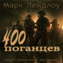 Лейдлоу Марк - 400 поганцев