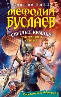 Емец Дмитрий - Мефодий Буслаев 09. Светлые крылья для темного стража