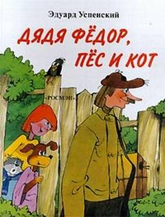 Успенский Эдуард - Истории о Простоквашино 01. Дядя Федор, пес и кот
