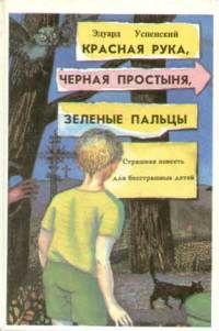 Успенский Эдуард - Красная рука, Черная простыня, Зеленые пальцы