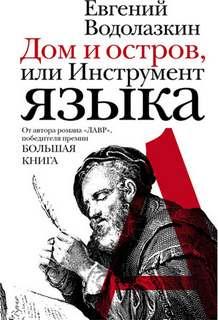 Водолазкин Евгений - Инструмент языка. О людях и словах