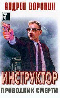 Воронин Андрей - Инструктор 07. Проводник смерти