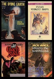 Вэнс Джек - Умирающая Земля 1, 2, 3, 4