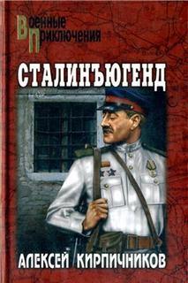 Кирпичников Алексей - Сталинъюгенд