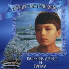 Крапивин Владислав - Валькины друзья и паруса