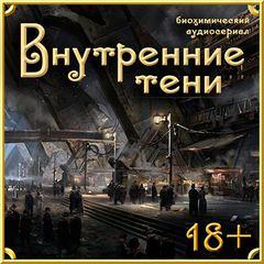 Вышегородский Вячеслав - Внутренние Тени