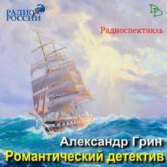 Грин Александр - Романтический детектив
