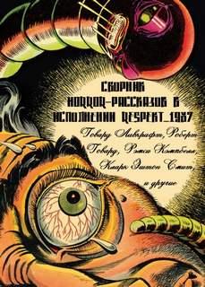 Сборник рассказов ужасов в исполнении Respekt_1987