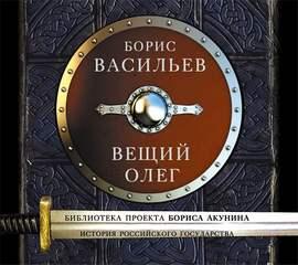 Васильев Борис - Вещий Олег