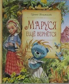 Токмакова Ирина - Маруся еще вернется