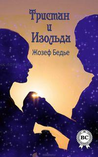 Бедье Жозеф - Тристан и Изольда