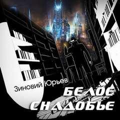 Юрьев Зиновий - Белое снадобье