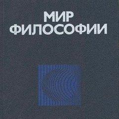 Мир философии. Книга для чтения в 2-х частях